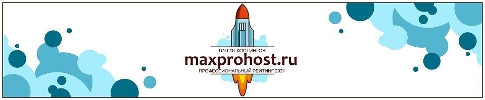 MaxProHost.ru – Топ 10 хостингов